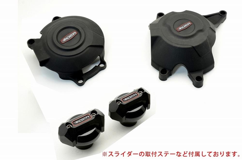 リデア RIDEA 炭素繊維強化エンジンカバー (2次カバー)&フレームスライダーセット フレームスライダーカラー:ブラック Z250 (2013-)