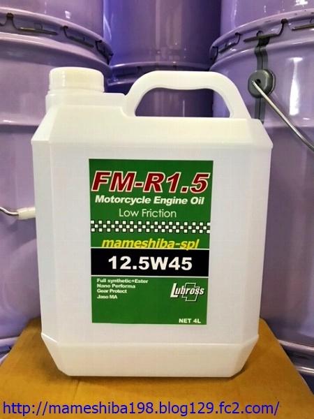 ファクトリーまめしば Mameshiba 4サイクルオイル まめしばオリジナルエンジンオイル FM-R1.5 容量:20L 4サイクル車
