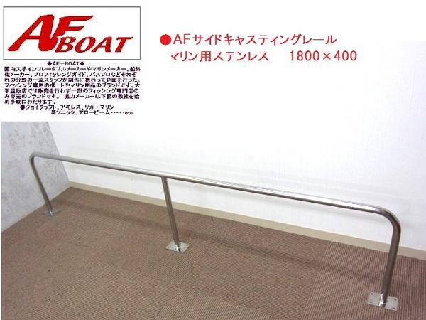 【送料無料から】ボート AFサイドキャストレール1800×400mm1本