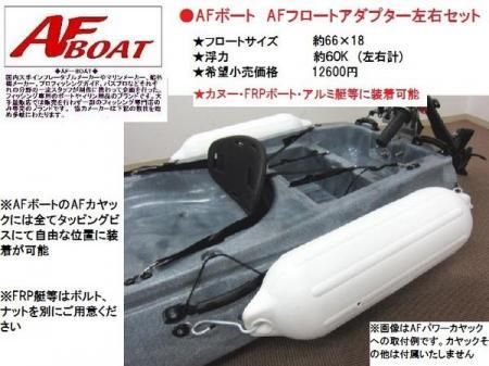 【送料無料】ゴムボート ボート カヤック AFボート AFフロートアダプター左右セット
