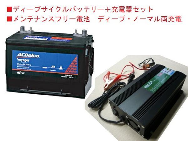 【送料無料から】ゴムボート ボート 新品 ディープサイクルバッテリー 充電器チャージャー セット