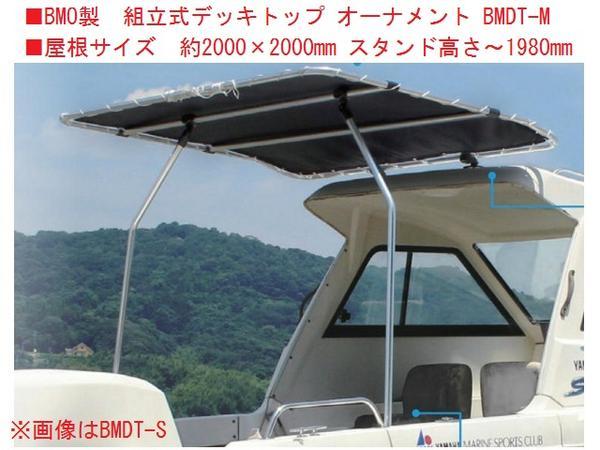 【送料無料から】ボート 新製品BMO製 組立式デッキトップ BMDT-M ルーフ 屋根 オーナメント