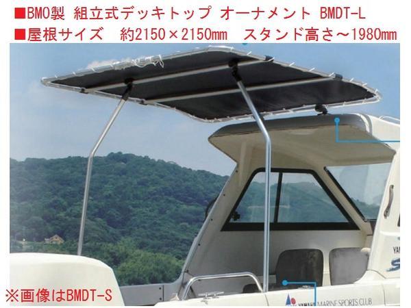 【送料無料から】ボート 新製品BMO製 組立式デッキトップ BMDT-L ルーフ 屋根 オーナメント