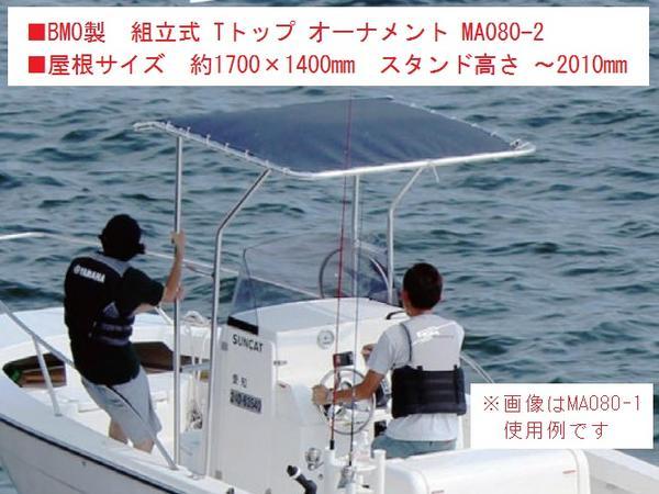 【送料無料から】ボート 新製品BMO製 組立式 Tトップ MA080-2 オーナメント 屋根