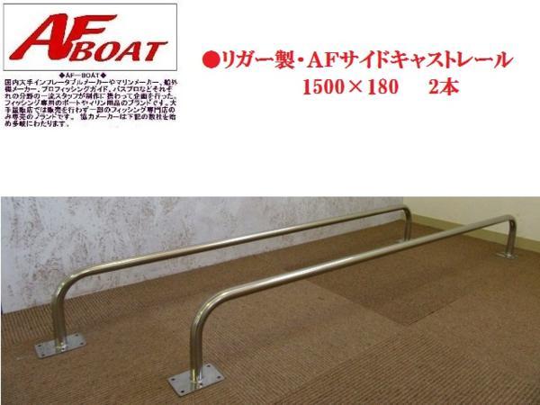 【送料無料から】ボート AFサイドキャストレール1500×180mm2本セット