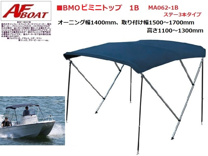 【送料無料から】ボート 新製品BMO製 BMOビミニトップ 1B MA062-1B ルーフ 屋根 オーニング