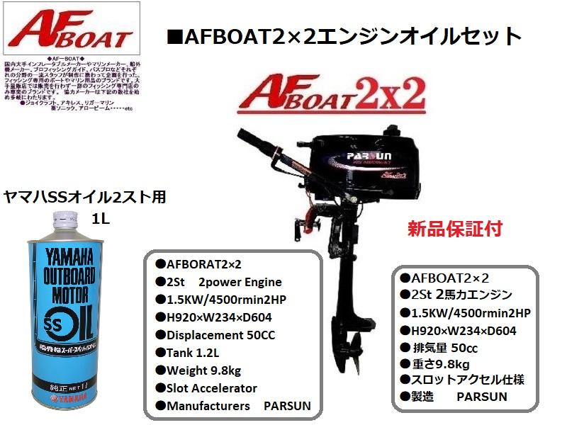 【送料無料から】AFBOAT2×2 新製品 2馬力2ストエンジン&オイルセットヤマハ2スト用SSオイル 1ℓ缶