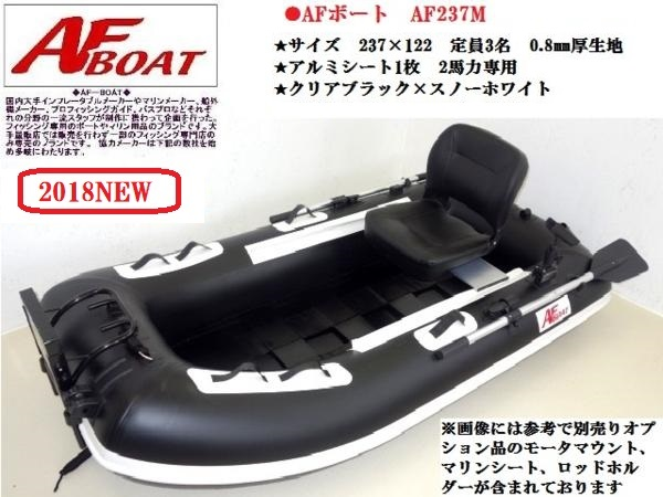 【送料無料から】ゴムボート ★新製品●AFボート AF237M ★検無艇★