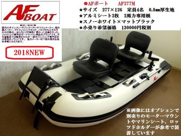 【送料無料から】ゴムボート ★新製品☆新型ボディ●AFボート  AF277M-WH 新品保証★検無艇★