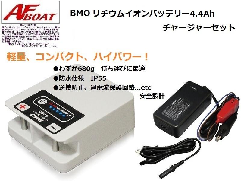 【送料無料】ゴムボート ボート BMO リチウムイオンバッテリー4.4Ah チャージャーセット(旧アウトドアバッテリー)