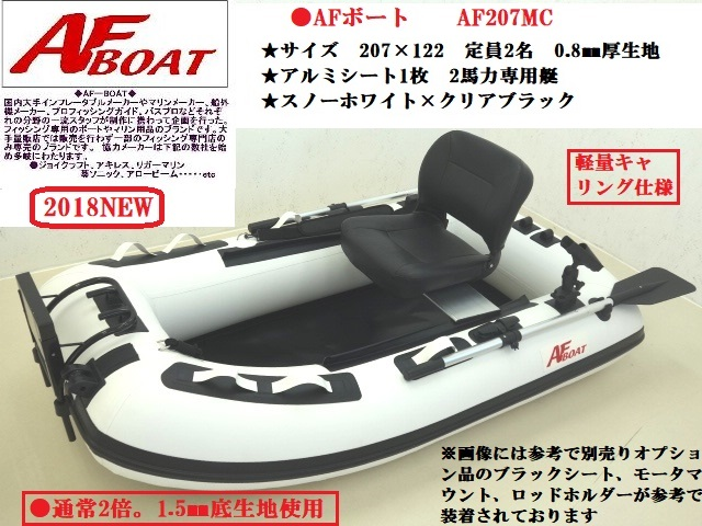 【送料無料から】ゴムボート 軽量コンパクト●新品AF207MC●キャリングベルト付