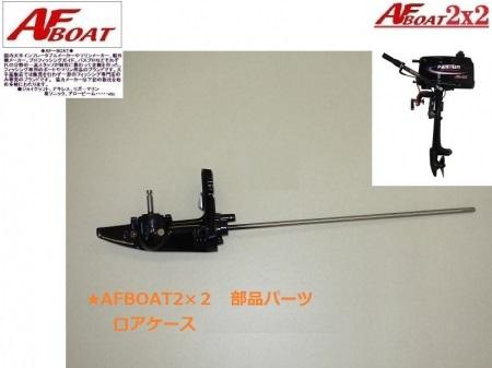 【送料無料】AFBOAT2×2 2馬力2ストエンジン部品新製品 ロアケース