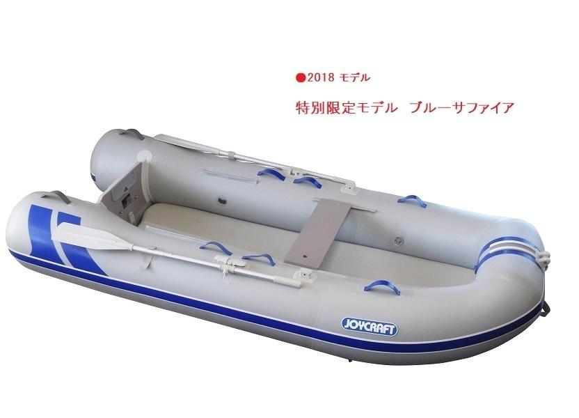 【送料無料から】ゴムボート ブルーサファイア JLP300Sジョイクラフト製 検無艇
