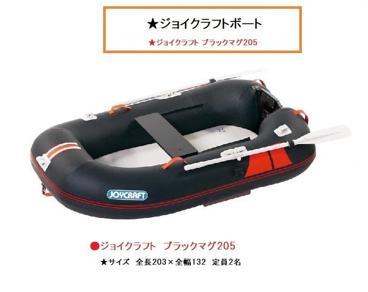 【送料無料から】ブラックマグ MUG205ジョイクラフト製ゴムボート 検無艇