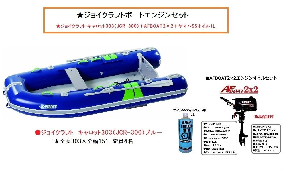 【送料無料から】ゴムボート 新製品ジョイクラフト製 キャロット303(JCR300)青+エンジン+エンジンオイルセットAF2X2 2馬力2ストローク トランサムS足 ヤマハSSオイル1リットル