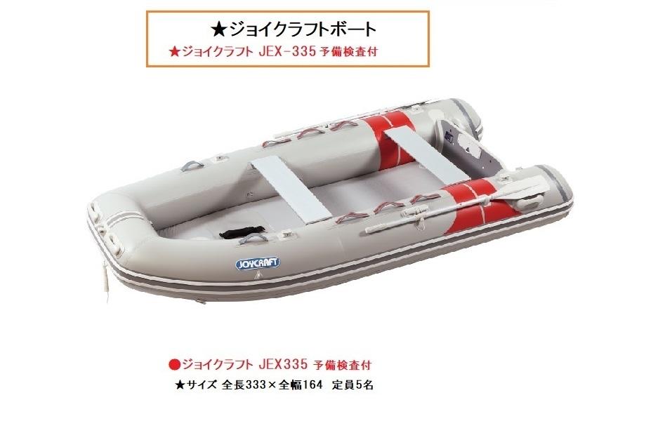 【送料無料から】 ゴムボート 船外機 ジョイクラフト 6馬力 2馬力 予備検査付 プレジャー フィッシング 定員5名 本格派 竿立て ロッドホルダー バス釣り 海釣り インフレータブル プレミアムスタイル335 JEX-335