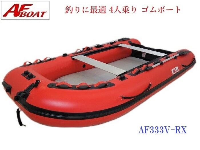 【送料無料から】AF333V-RX ボート プレジャー フィッシング ゴム 3人乗り 4人乗り 定員5名 竿立て ロッドホルダー バス釣り 海釣り インフレータブル式 キャリングバック 2馬力 船外機