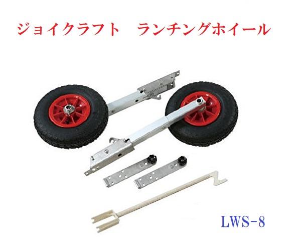 ゴムボート ★ジョイクラフト製要納期確認☆ランチングホイールLWS-8