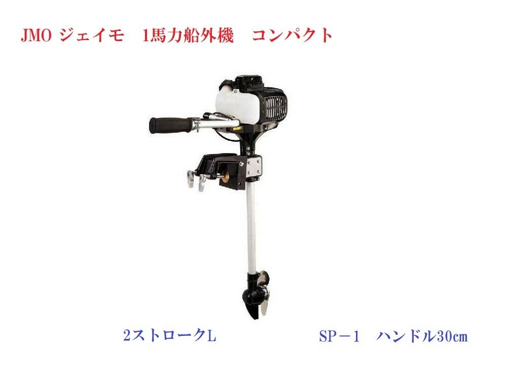 【送料無料から】JMOジェイモ 1馬力2ストエンジンL SP-1 ハンドル_30cm