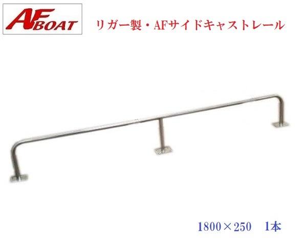【送料無料から】ボート ★AFサイドキャストレール1800×250mm1本