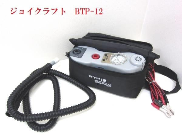 【送料無料】ジョイクラフト製 高低圧切替式 高圧エアフロアも余裕 超高圧電動ポンプ ゴムボート BTP-12
