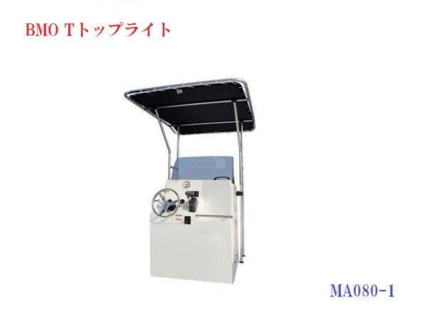 【送料無料から】ボート 新製品BMO製 組立式 Tトップ MA080-1 オーナメント 屋根