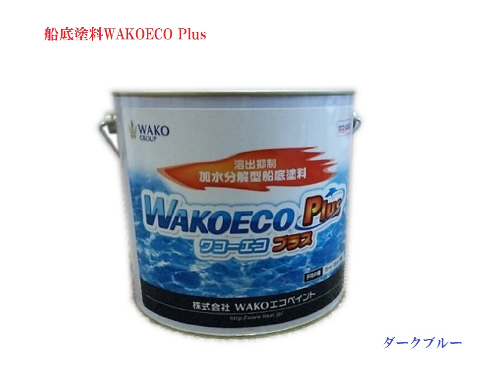 【送料無料】ボート 船底塗料 WAKOECOPlusダークブルー 4kg缶