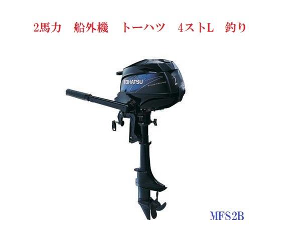 【送料無料から】トーハツ TOHATSU 船外機 2馬力 MFS2B 4ストローク トランサムL エンジン 水冷 新品 ボート用品