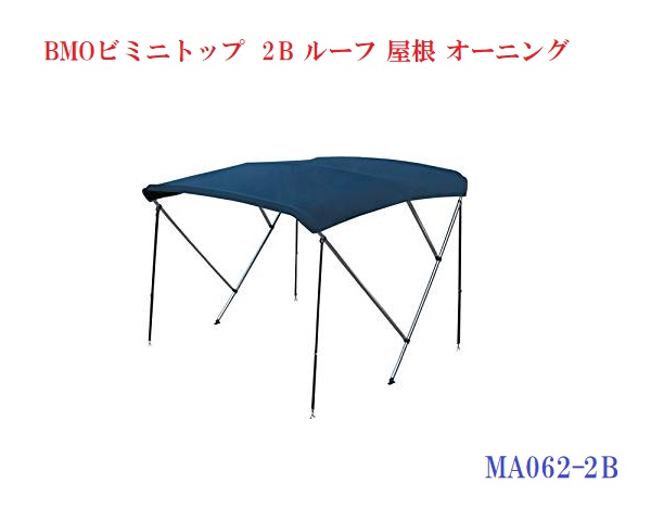 【送料無料から】ボート 新製品BMO製 BMOビミニトップ2B MA062-2B ルーフ 屋根 オーニング