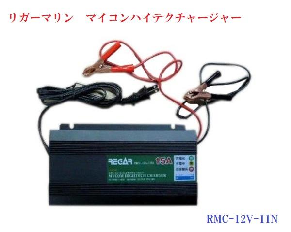 【送料無料】ゴムボート ボート 新品 マイコンハイテクチャージャー RMC-12V 充電器