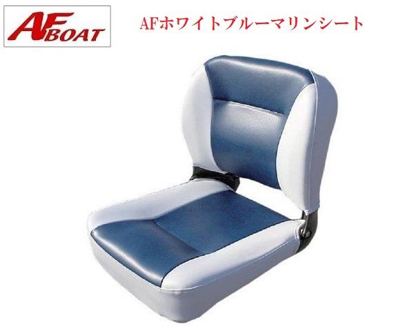 【送料無料から】ゴムボート ボート AFホワイト×ブルーマリンシート