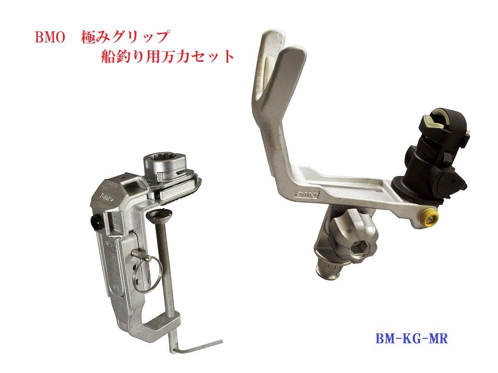 【送料無料】ゴムボート BMO 極みグリップ(船釣り用万力セット)BM-KG-MR