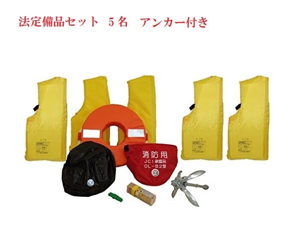【送料無料】ゴムボート ボート 法定備品セット5名用 「アンカー付」