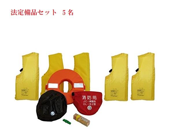 【送料無料から】ゴムボート ボート 法定備品セット5名用