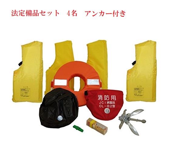 【送料無料】ゴムボート ボート 法定備品セット4名用 「アンカー付」