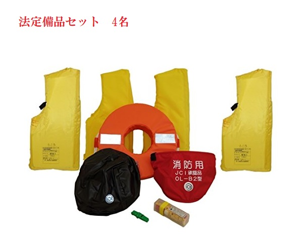 【送料無料から】ゴムボート ボート 法定備品セット4名用