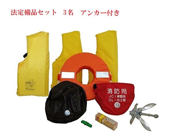 【送料無料】ゴムボート ボート ボート 法定備品セット3名用アンカー付, ボディピアス専門店 Body-Style:a60e4f06 --- officewill.xsrv.jp