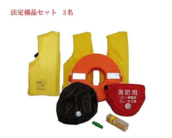 【送料無料】ゴムボート ボート 法定備品セット3名用