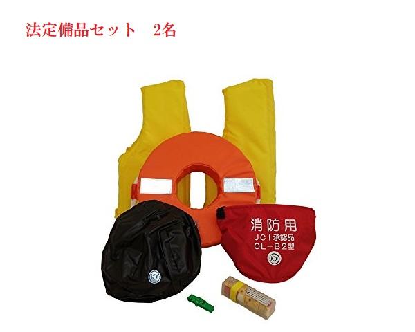 【送料無料から】ゴムボート ボート 法定備品セット2名用