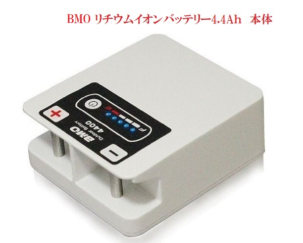 【送料無料】ゴムボート ボート BMO リチウムイオンバッテリー4.4Ah 本体 (旧 アウトドアバッテリー4400)