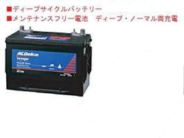 【送料無料から】ゴムボート ボート ディープサイクルバッテリーボイジャー M27MF 12V 新品