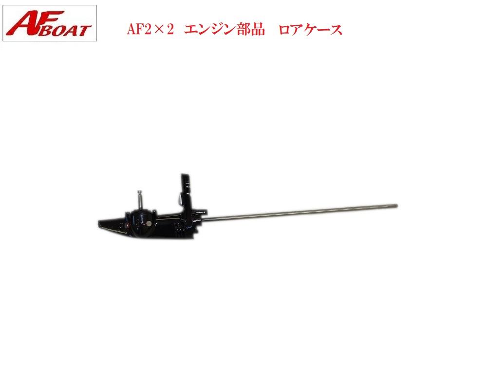 【送料無料から】AFBOAT2×2 2馬力2ストエンジン部品新製品 ロアケース