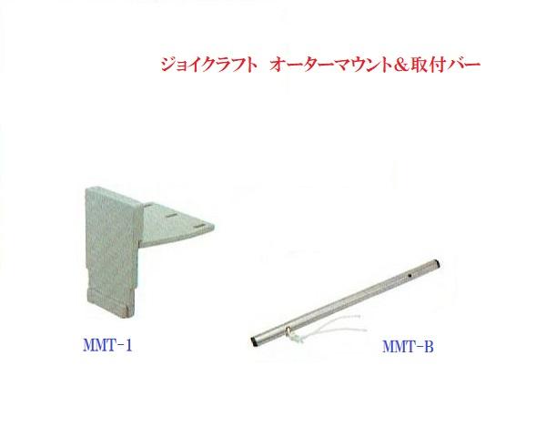 【送料無料】ジョイクラフト(JOYCRAFT) 専用モーターマウント モーターマウント 取り付けバー セット セット ゴムボート ゴムボート (MMT-1+MMT-B) オプションパーツ (MMT-1+MMT-B), エクセルワールド:7f8c5ff2 --- officewill.xsrv.jp