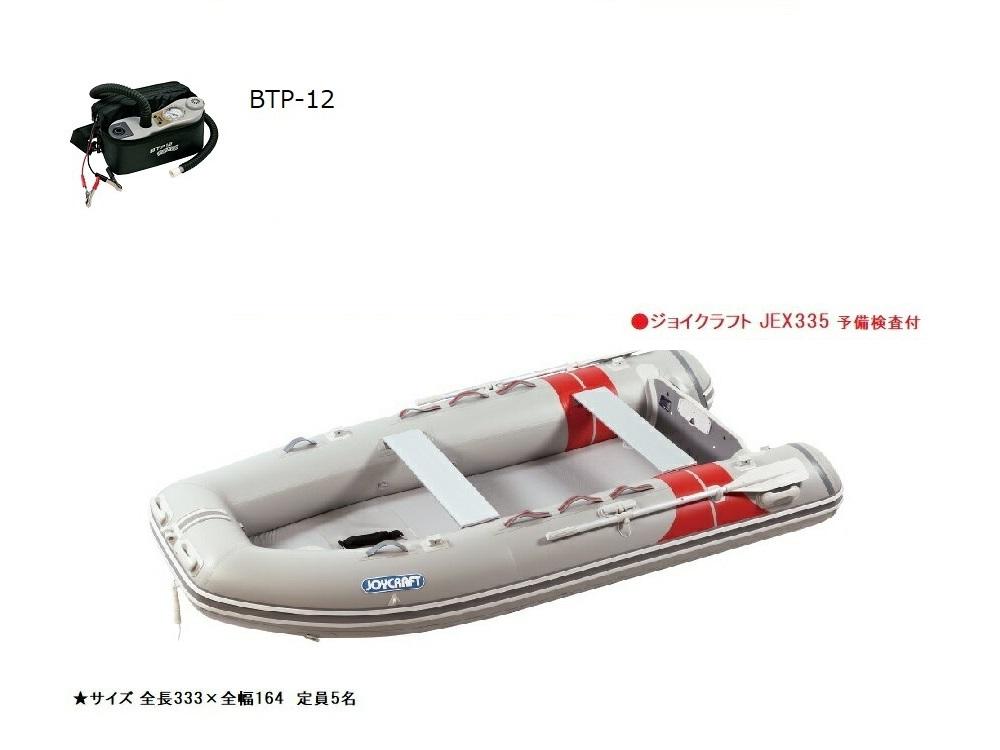 【送料無料から】 ゴムボート 船外機 ジョイクラフト 6馬力 2馬力 予備検査付 プレジャー フィッシング 定員5名 本格派 竿立て ロッドホルダー バス釣り 海釣り インフレータブル プレミアムスタイル335 JEX-335 + BTP-12