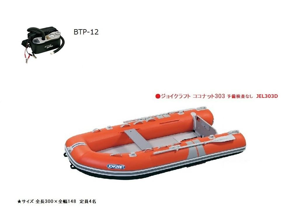 【送料無料から】ゴムボート 新製品ジョイクラフト製 ココナット303(JEL303D)オレンジ予備検なし+BTP-12付き