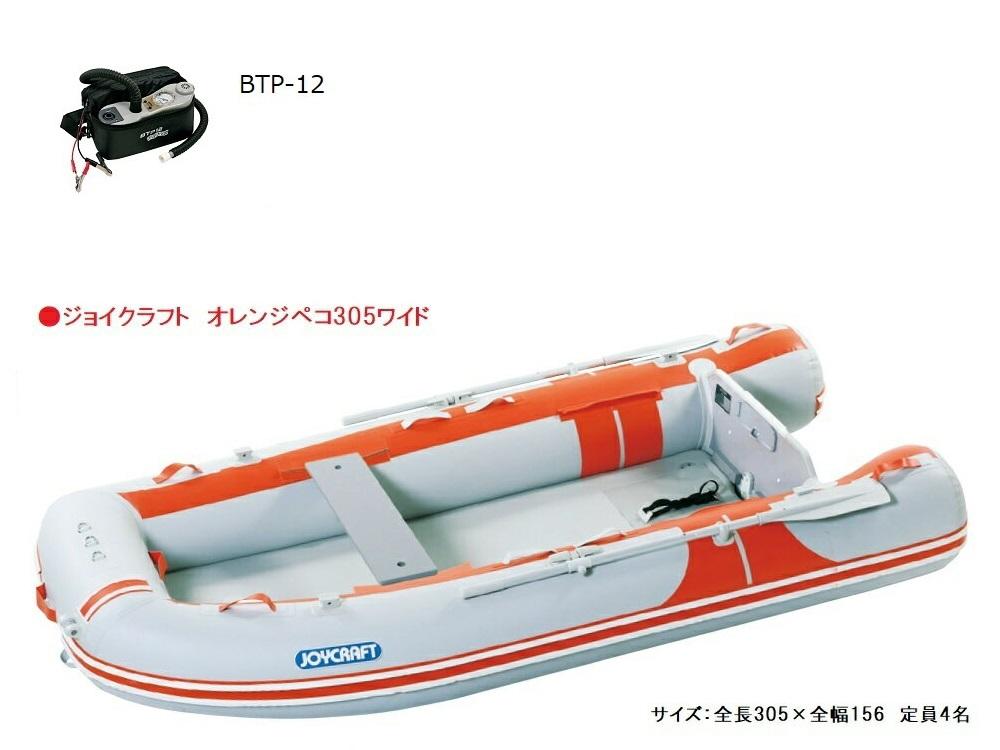 ジョイクラフト★JOP305W★検付★インフレータブルボート  BTP-12付き