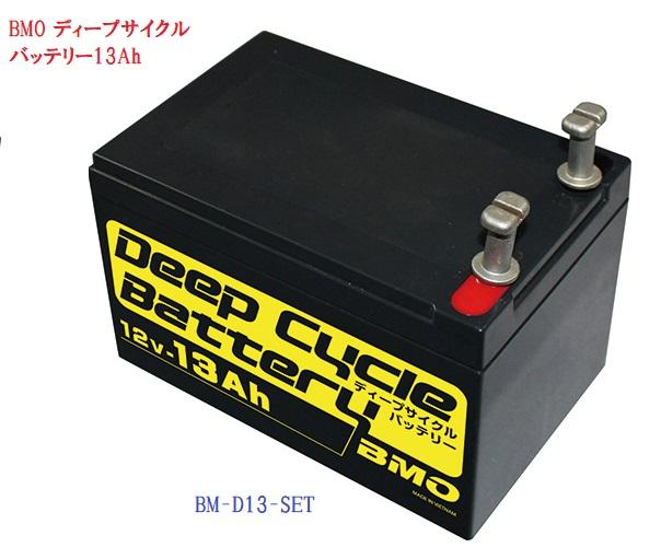 【送料無料から】ゴムボート ボート 船 ディープサイクルバッテリー 13Ah BM-D13-SET 12V 鉛バッテリー 繰り返しの充放電に強い 電動リール用に適する