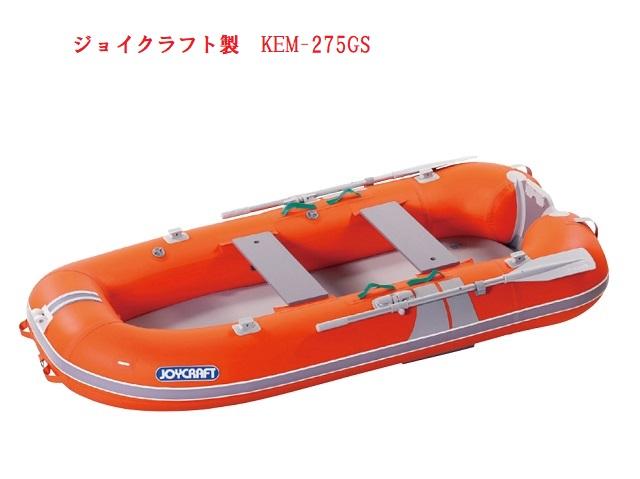 【送料無料から】ジョイクラフト KEM275GS GSセット 予備検なし ゴムボート 釣り 2馬力 免許不要 3人乗り 2人乗り 定員4名 ローイングシリーズ275 エアフロア艇 スムーズな走航 小型トランサム