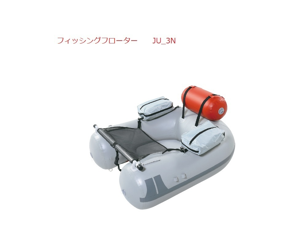 【送料無料から】ジョイクラフト JU-3N ゴムボート 釣り 乗り降り楽 ビックフロント仕様  1人乗り 定員1名 フィシングフローター