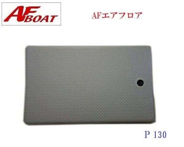 【送料無料】ゴムボート AFボート エアフロア P130  専用アダプター付